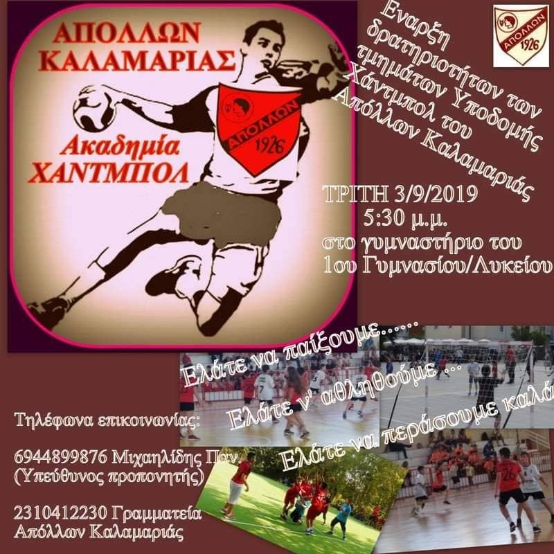 apollon xandball