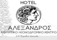 Hotel Αλέξανδρος