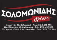 Σολομωνίδης