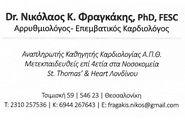Φραγκάκης