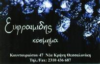 Ευφραιμίδης